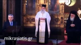 15 Σεπτεμβρίου 2013 - Ομιλία στην Ημέρα Εθνικής Μνήμης της Γενοκτονίας των Ελλήνων της Μικράς Ασίας