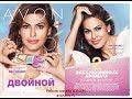 Каталог Avon 15 2017 Россия : новинки,  скидки, подарки.