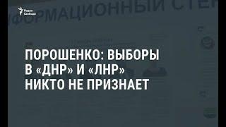 """Порошенко: выборы в """"ДНР"""" и """"ЛНР"""" никто не признает / Новости"""