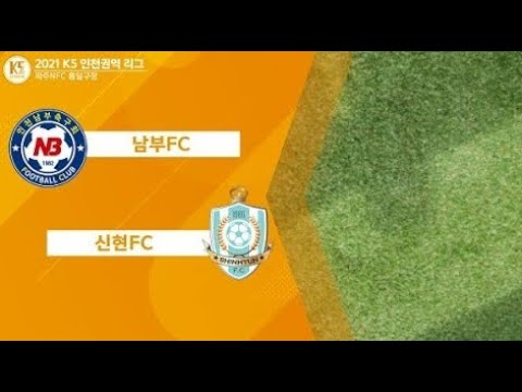 Download [K5 인천권역League 6R] 남부FC vs 신현SM