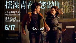6.17《搖滾青春戀習曲》♬ 官方中文HD預告|《曼哈頓戀習曲》導演 John Carney 新作!