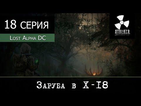 S.T.A.L.K.E.R.: Lost Alpha DC [DLC + WP] - 18 серия