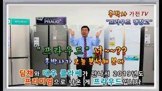 """[홍박사 가전 이야기]""""양문형 냉장고 대유 위니아 프라…"""