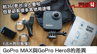 《吉米教你看懂》GoPro MAX與GoPro Hero8的差異