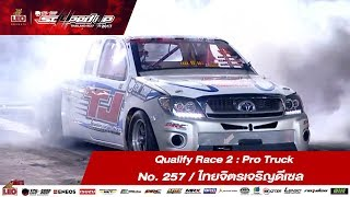 Qualify Day3 : PRO Truck -Run2 No.257  สมจิตร สมการ/ไทยจิตรเจริญดีเซล
