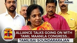 Alliance Talks going on with Tamil Maanila Congress : Tamilisai Soundarararajan – Thanthi Tv