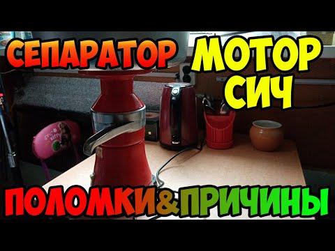 Сепаратор МОТОР СИЧ/ Обслуживание/ РЕМОНТ