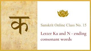 Sanskrit Online Class Session Fifteen: Letter Ka and N - ending consonant words
