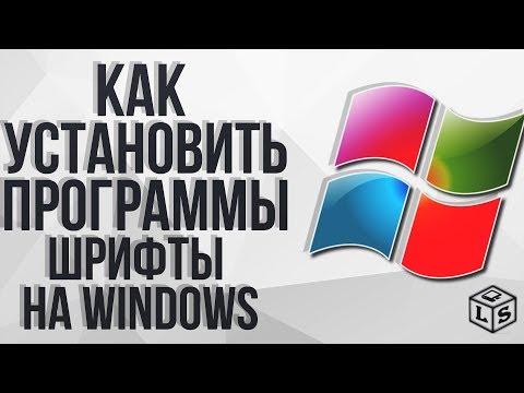Как установить шрифты на Windows