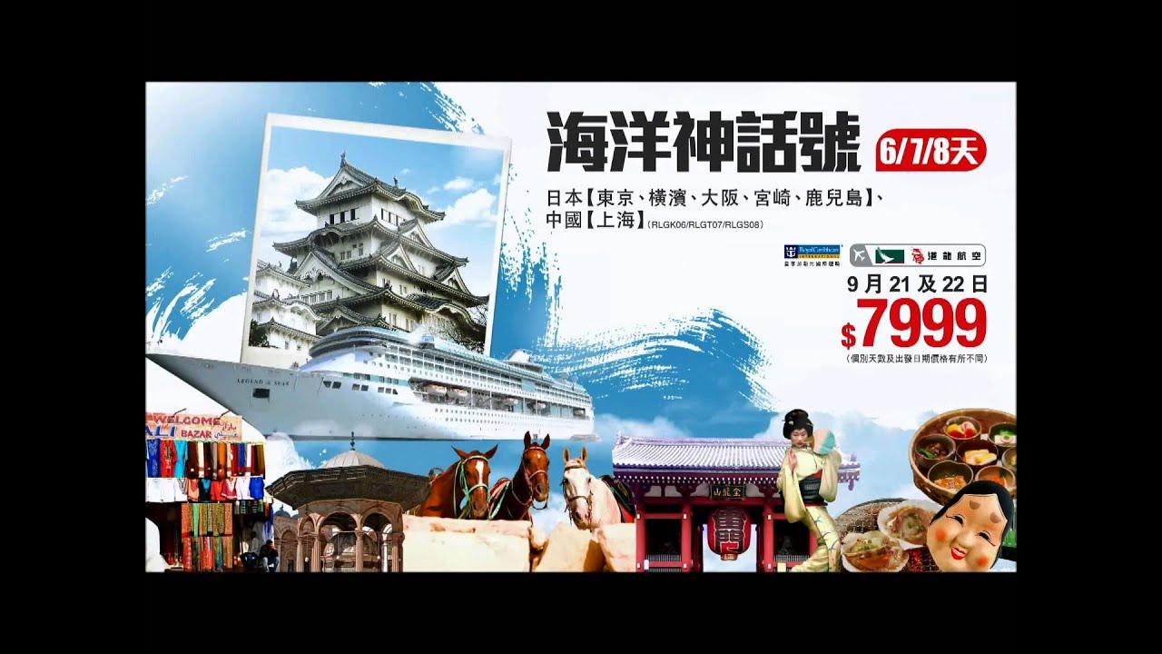 Egl Tours Japan