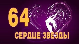 Сердце звезды 64 серия