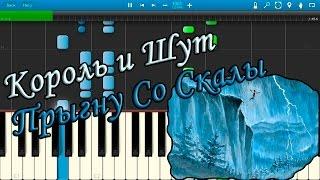 Король и Шут - Прыгну Со Скалы (на пианино Synthesia)