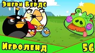 Мультик Игра для детей Энгри Бердс. Прохождение игры Angry Birds [56] серия