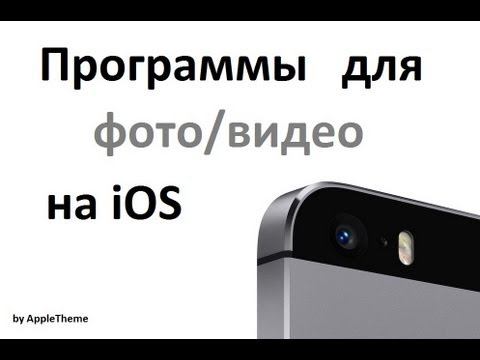 Камера и приложения для фото/видео на iOS