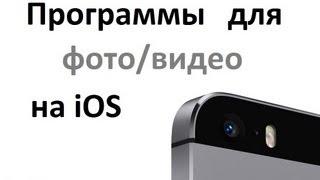 Камера и приложения для фото/видео на iOS(Плеер.Ру - это 50.000 товаров в ассортименте. Магазин 700 м2 в центре Москвы. Работа по всей России. И конечно самы..., 2013-02-25T18:45:24.000Z)