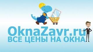 Калькулятор Цен на окна - OknaZavr.ru!(Сайт сервиса: http://www.oknazavr.ru OknaZavr.ru - первый российский сервис, который позволяет сравнить цены на окна от..., 2015-09-02T19:52:37.000Z)