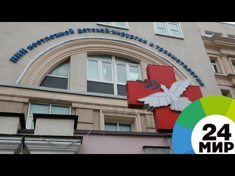 Институту неотложной детской хирургии и травматологии – 15 лет - МИР 24