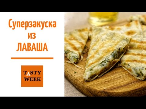 Быстрый рецепт Суперзакуска за 5 минут Лаваш с сыром и зеленью  дома и на природе