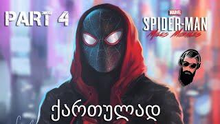 Spider Man Miles Morales PS5 ქართულად ნაწილი 4 სასწაული ექშენი