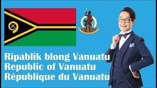 バヌアツ共和国国歌 Yumi, Yumi, Yumi