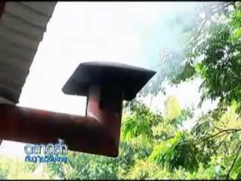 เตาอบไม้โรงงานเฟอร์นิเจอร์ ตรวจ flv   YouTube