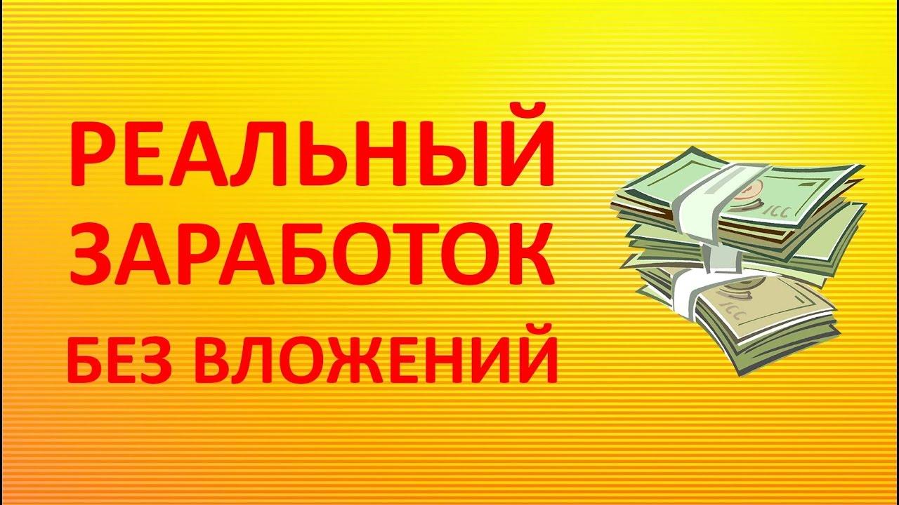 Как заработать деньги в интернете в беларуси без вложений школьнику как все таки заработать в интернете