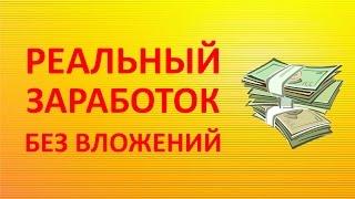 заработок денег на киви кошелек без вложений
