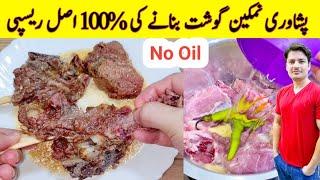 Namkeen Gosht Recipe By ijaz Ansari  Peshawari Namkeen Gosht Recipe  Mutton Recipe  Beef Recipe
