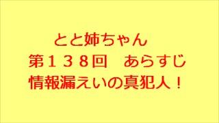 とと姉ちゃん ネタバレ 第138回 ⇒ http://kazshin.com/?p=3626 連続...