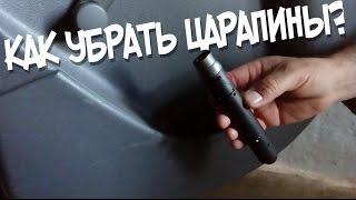 ЛАЙФХАК: Как убрать царапины с пластика в автомобиле? Удаляем царапины в салоне с помощью горелки