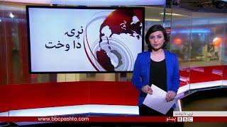 BBC Pashto TV, Naray Da Wakht: 22 Feb 2018