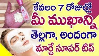 శెనగపిండితో ఇలా చెస్తే మీరు అందంగా మారిపోతారు I Face Glow Tips in Telugu I Everything in Telugu