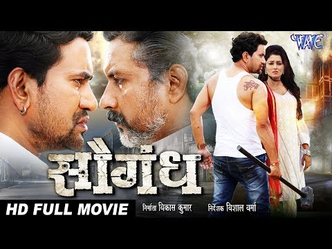 Saugandh सौगंध | Bhojpuri Full Movie 2018 | Dinesh Lal