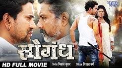 "Saugandh सौगंध | Bhojpuri Full Movie 2020 | Dinesh Lal ""Nirahua"", Mani Bhattacharya | Bhojpuri Film"