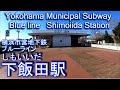 【駅前は発展途上】下飯田駅に潜ってみた 横浜市営地下鉄ブルーライン Shimoiida St…