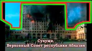 Верховный Совет. Абхазия (2 часть). Трофейное грузинское видео (война 1992 г. освобождение Сухуми)