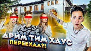 МИЛОХИН УСТРОИЛ ПЕРЕЕЗД! - УЧАСТНИКИ ДРИМ ТИМА в ШОКЕ!