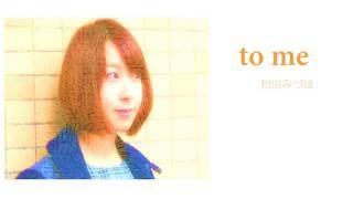和田みづほ「to me」リリックPV 公式HP http://miduho-w.com/ 公式SHOP https://wadamiduho.thebase.in/