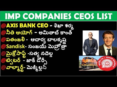 Imp Companies CEOs List | who is who 2018 | Usefull Rrb Alp, Rrb Group D