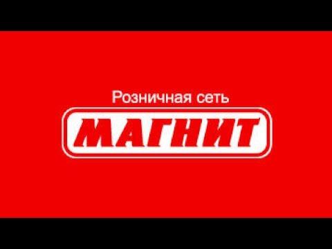 Обзор цен на товары в  магазине России Магнит для сравнения в Польше