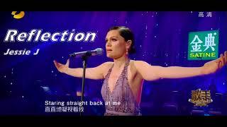 《歌手2018》第11期 Jessie J 《Reflection》Singer 2018 EP 11