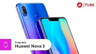Что заставляет приглядеться к смартфону Huawei nova 3 внимательнее