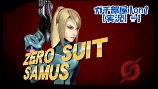 スマブラ for Wii U ガチ部屋1on1 【実況】 ゼロスーツサムス #1
