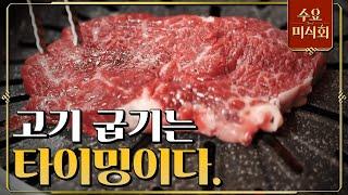 [특급 비법] 소고기 이렇게만 구우면 히트다 히트! 수요미식회 79화