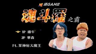 《電玩世界》EP.1 魂斗羅之霸! Feat. 某神秘大魔王【頑GAME】