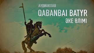 Қаракерей Қабанбай  1 БӨЛІМ (Аудиокітап)
