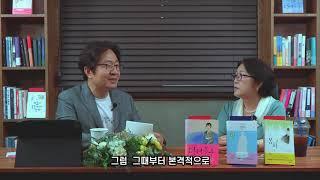 # 덕혜옹주 권비영 작가님과의 시간입니다
