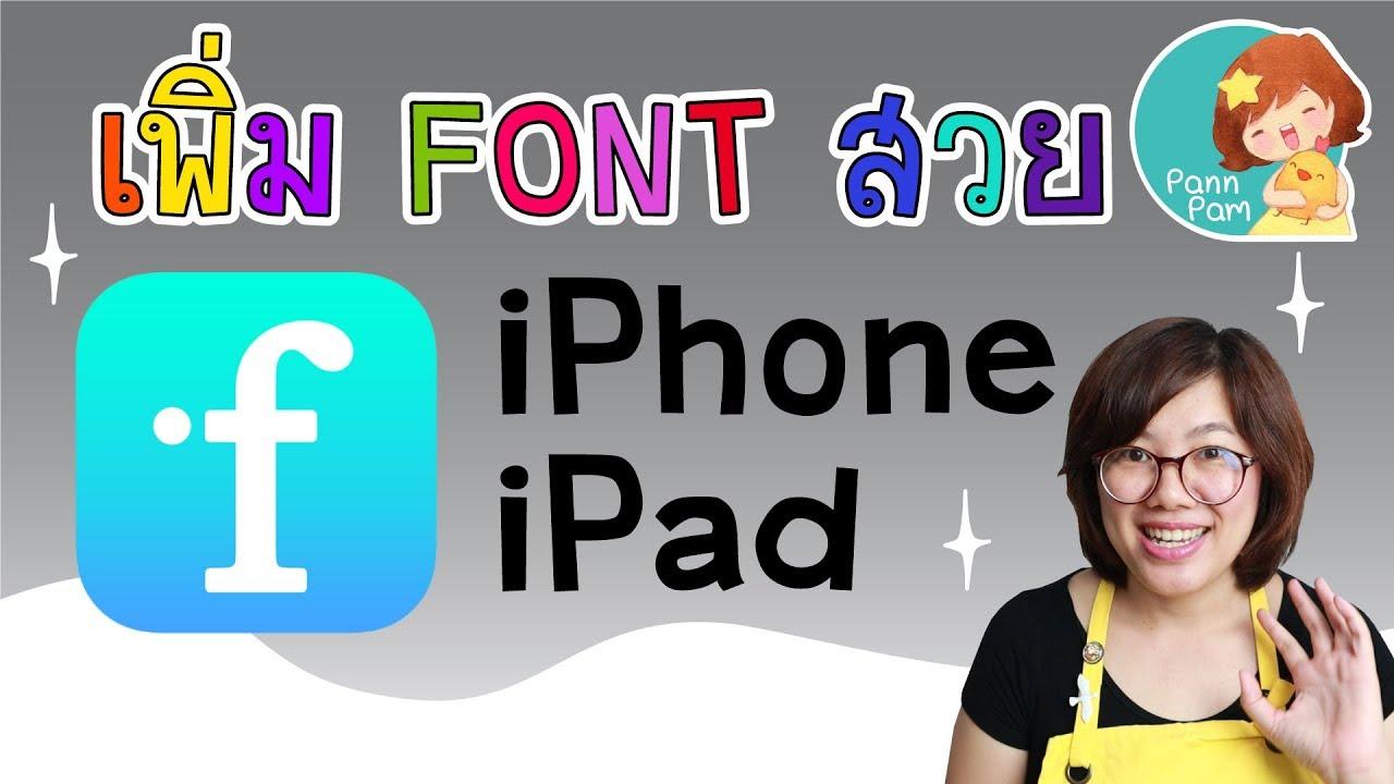 แอพฟรีเพิ่ม Font สวยๆ ให้ iPhone / iPad ง่ายๆ image