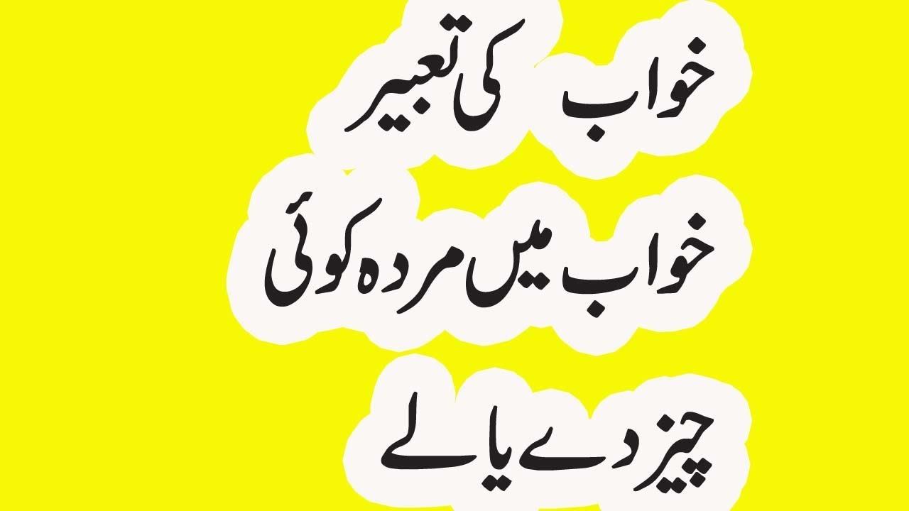 Khawab Mein Murde Ko Dekhna | Murda Koi Cheez De Ya Lay Ka Matlab
