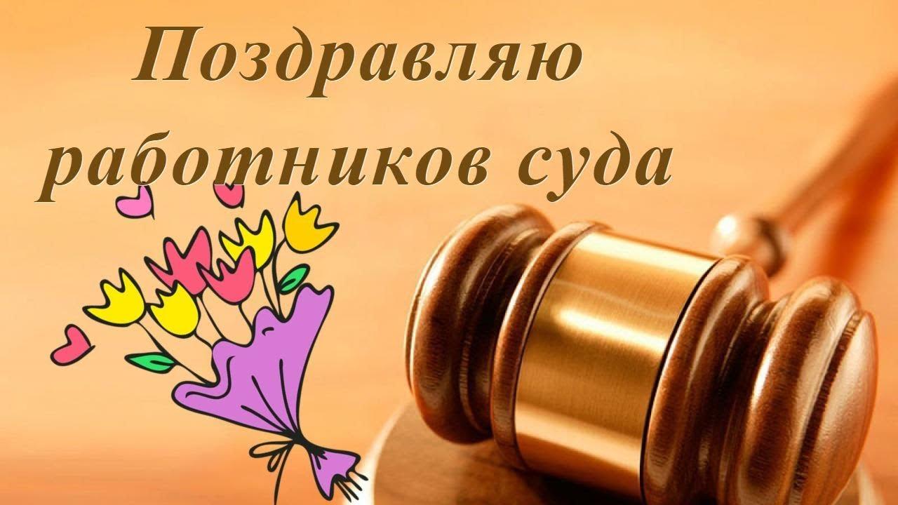 день работников суда поздравления в прозе всегда шишки